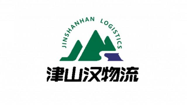 天津津山汉物流有限公司