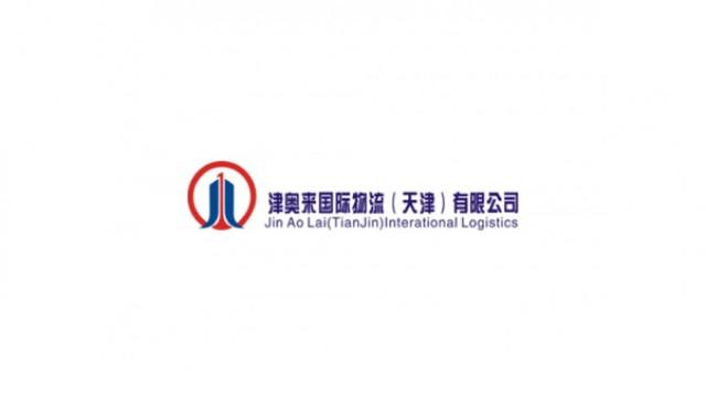 津奥来国际物流(天津)有限公司