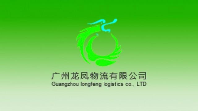 广州龙凤物流有限公司
