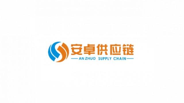 东莞安卓供应链管理有限公司