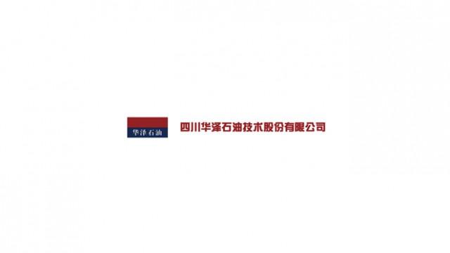 四川华泽石油技术股份有限公司