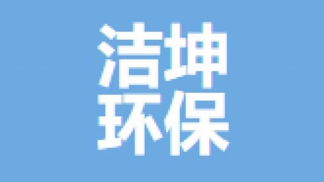 西藏洁坤环保科技有限公司