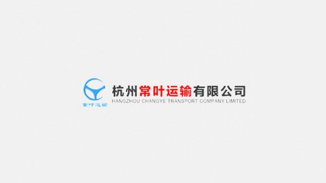 杭州常叶运输有限公司