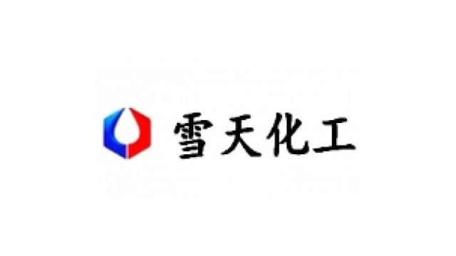 湖南雪天精细化工股份有限公司