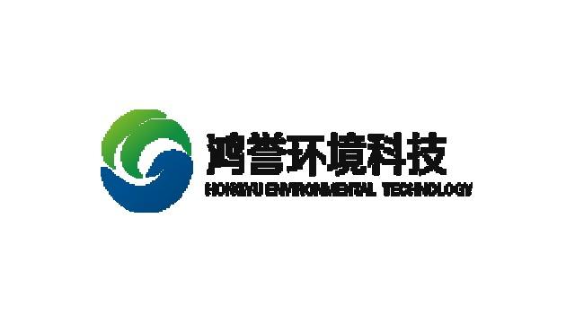 徐州鸿誉环境科技有限公司