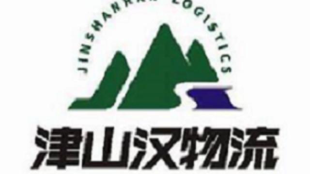关于我们-天津津山汉物流有限公司