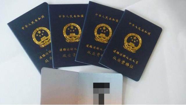 危险品运输资格证怎么办理?