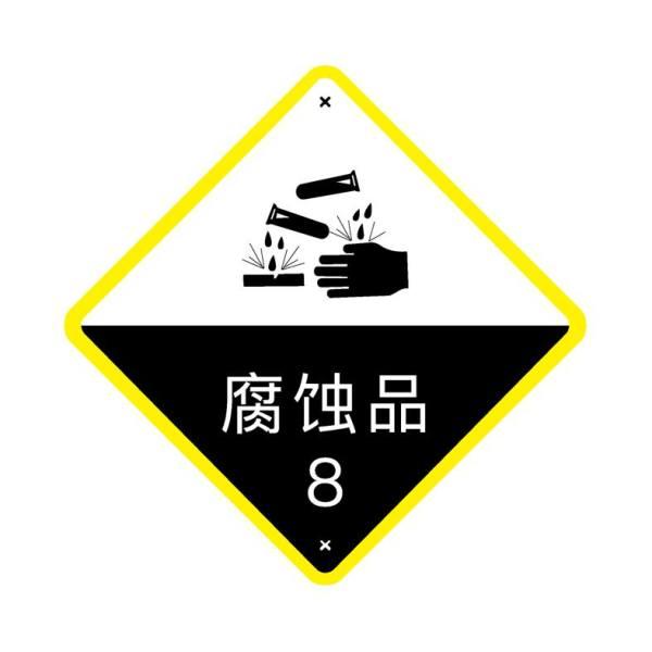 危险品8类