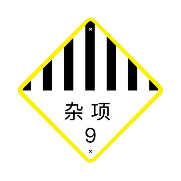危险品9类