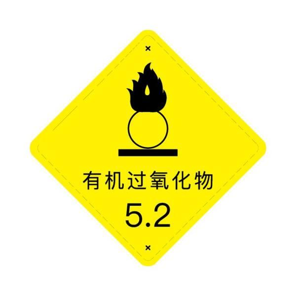 危险品5类2项