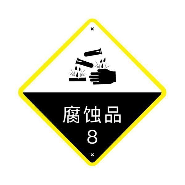 8类腐蚀品