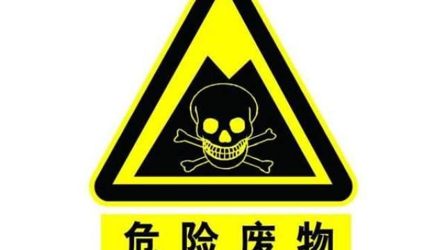 """有""""危险废物经营许可证""""..."""