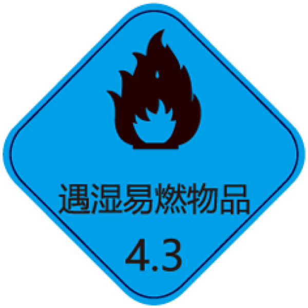 4类3项危险品运输