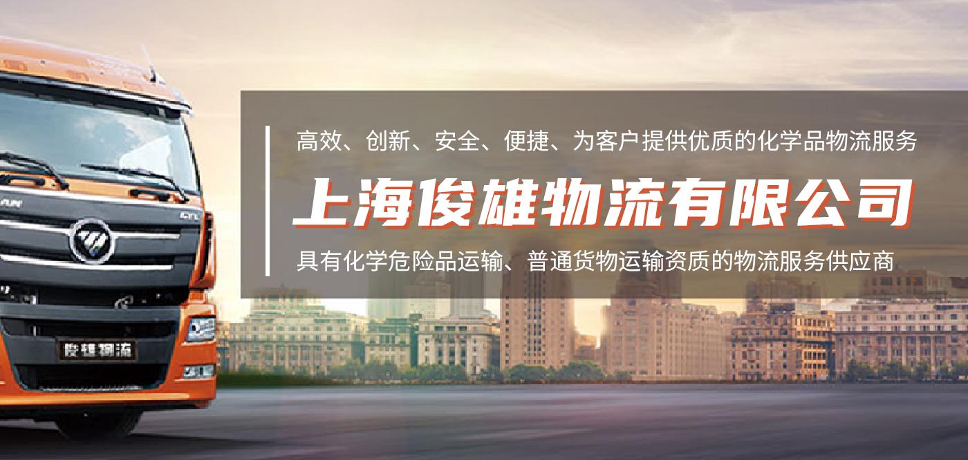 上海俊雄物流有限公司